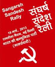 Poster for March 19, 2013 Rally